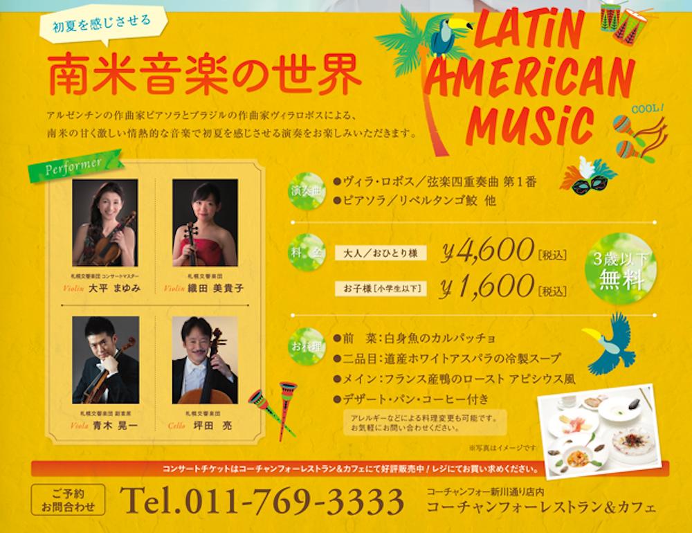 南米音楽の世界