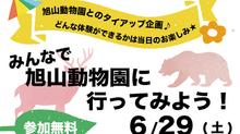 6月29日(土)はみんなで旭山動物園へ行こう!企画*
