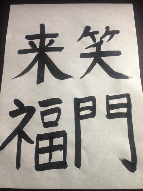 笑門来福_edited.JPG