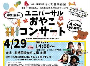 札幌会場.png