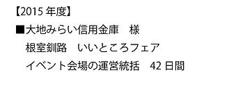 2015年実績.png