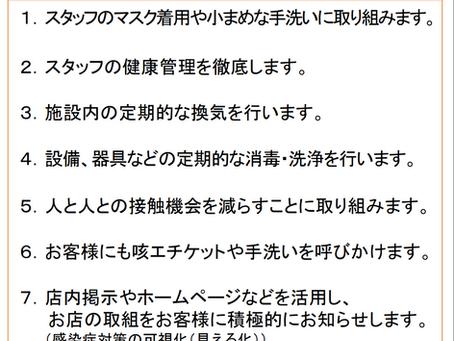 新北海道スタイルに基づき実施します。
