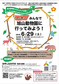 0629旭山動物園.png