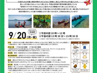 参加者募集!9月20日のんびりカヌーピクニックin支笏湖