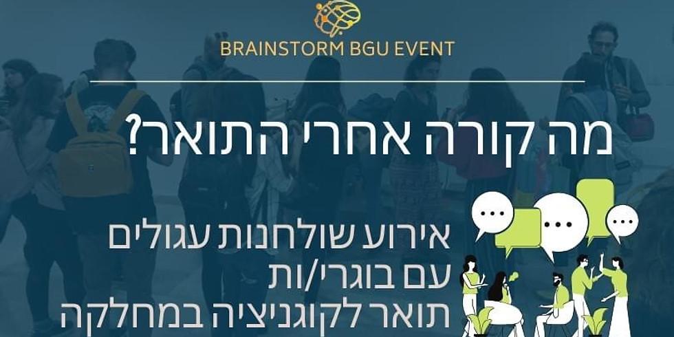 BrainstormBGU - שולחנות עגולים עם בוגרים