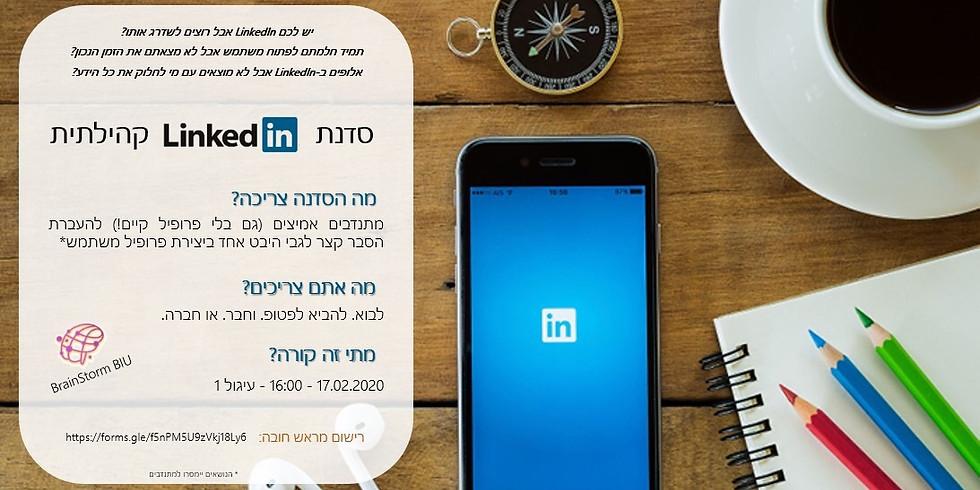 סדנת LinkedIn קהילתית