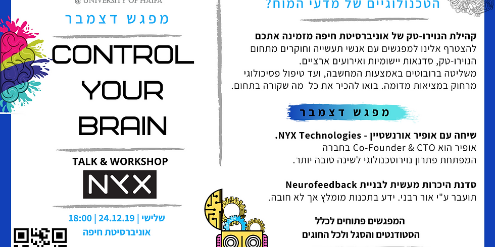 Control Your Brain - BrainstormHaifa