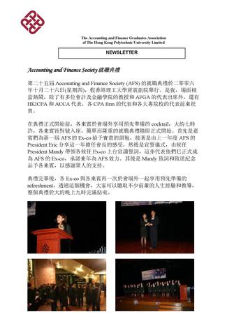 AFGA Newsletter issue 12 (Mar 2007)