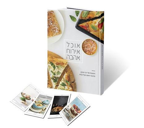 ספר בישול וקלפי השראה דבי מצקין.jpg