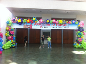 Grand Entrance Gate at HCC