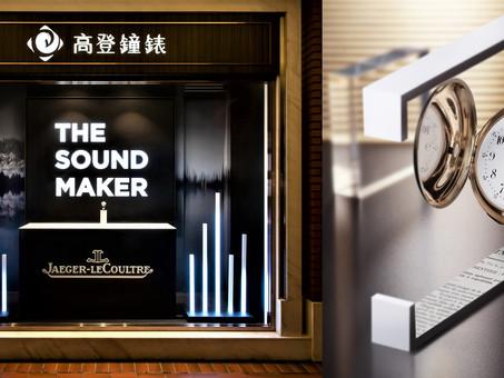 聆聽鐘錶的歷史|積家The Sound Maker特展於高登鐘錶登場
