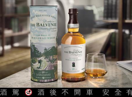 百富19年石楠蜜香單一麥芽威士忌,傳遞自然原野芬芳