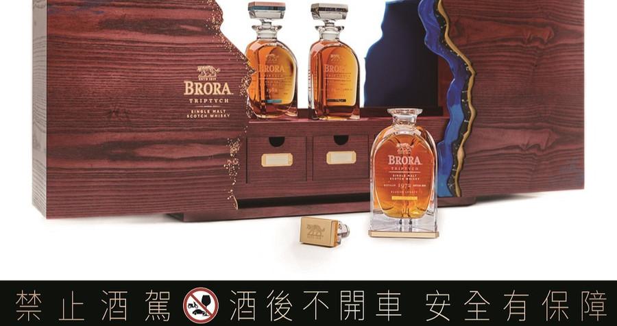 品飲悠久歷史|BRORA酒廠復廠紀念限量組上市