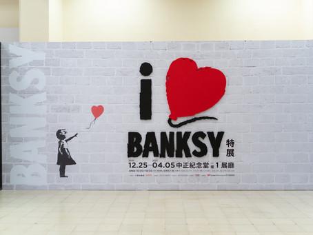 惡搞有理,顛覆無罪:Banksy熱浪襲台!
