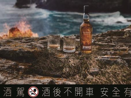 品味海島上的陳年芬芳|泰斯卡推出X系列43年原酒,帶來獨有海洋風格