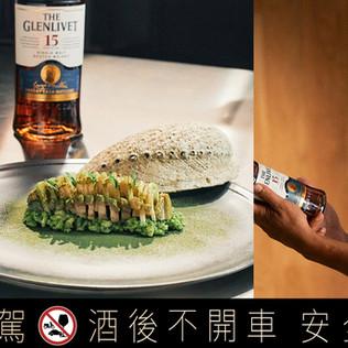 蘇格蘭威士忌搭配創意台灣風味! 格蘭利威攜手名廚江振誠與20間台菜餐廳創作「台味覺醒」