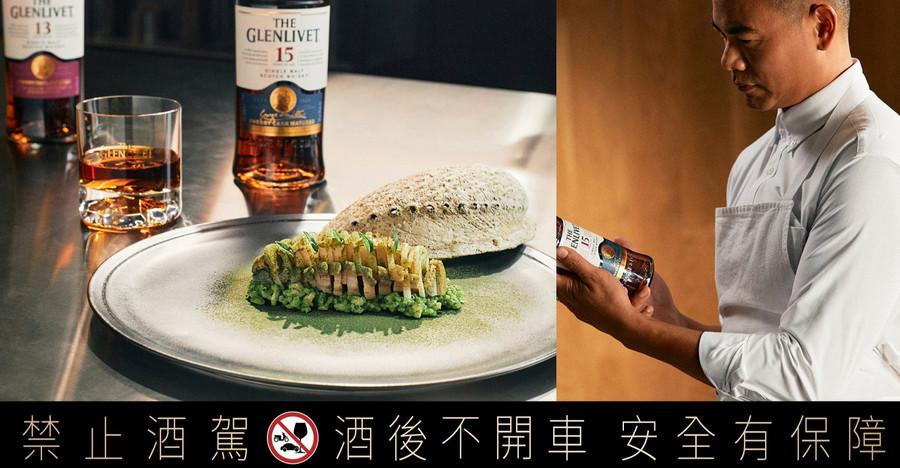 蘇格蘭威士忌搭配創意台灣風味!|格蘭利威攜手名廚江振誠與20間台菜餐廳創作「台味覺醒」