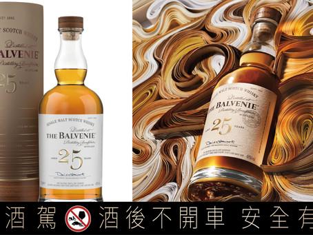 品味歲月 賞析工藝|百富限量推出「25年單一麥芽威士忌」,只在私藏酒窖販售!