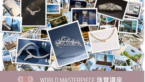 跟著珠寶暢遊世界  在台北101 盡覽寰宇奇珍|《珠寶之星》攜手《WORLD MASTERPIECE大師之作》舉辦頂級珠寶講座!