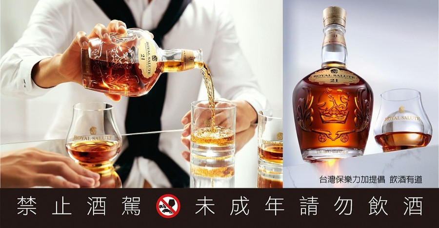 為威士忌之王的榮耀加冕|皇家禮炮屢獲國際大賞肯定,推出嶄新「21年 王者之鑽」