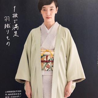 「七緒」2019 秋号 vol.59