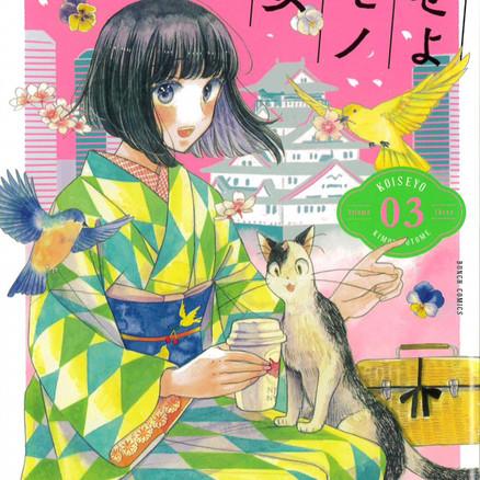 「恋せよキモノ乙女」3巻  2019.1月