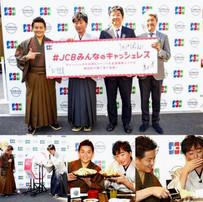 「#JCBみんなのキャッシュレス」プレス発表会 2020.10.31