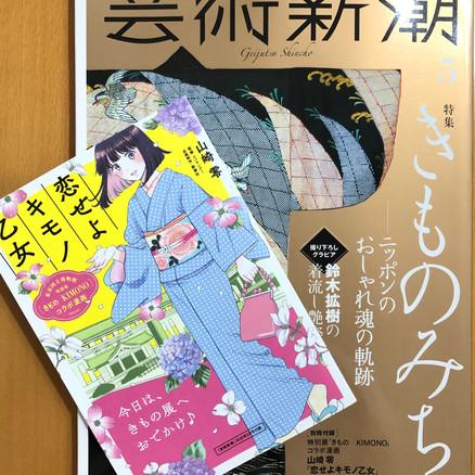 「藝術新潮」5月号 「恋せよキモノ乙女」特別編付録