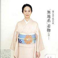 「七緒」2020 春号