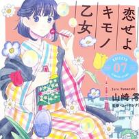 「恋せよキモノ乙女」7巻