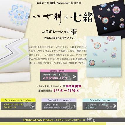 雑誌「七緒」×「銀座いち利」コラボ企画 2018