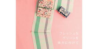 「色彩検定」メルマガ「着物コーデ」配信