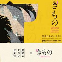 東博特別展「きもの」×「恋せよキモノ乙女」コラボ