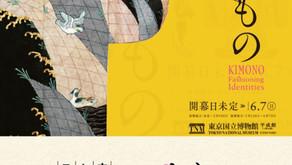 東博「きもの」展とコラボ企画