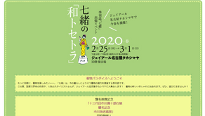2/29(土)講座開催決定 @ジェイアール名古屋タカシマヤ →【開催中止】