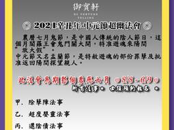 2021辛丑年☯中元節超幽法會☯