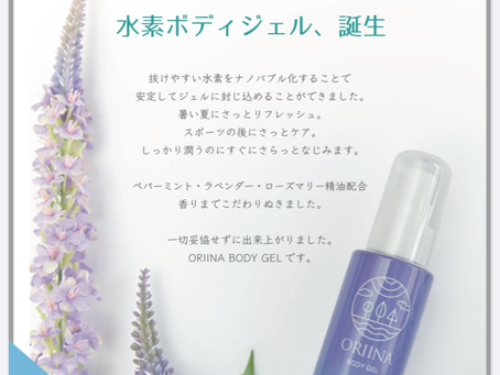ORIINA BODY GEL商品説明会