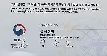 특허증 - 복사본.jpg
