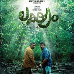 Jungle Beauty Malayalam Movie Song Mp3 Download