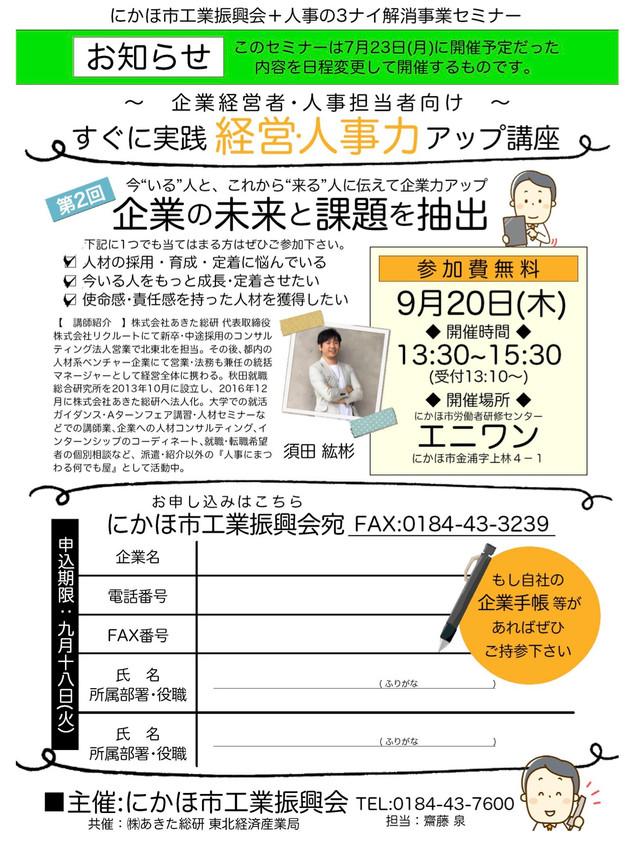 にかほ市0920セミナー.jpg