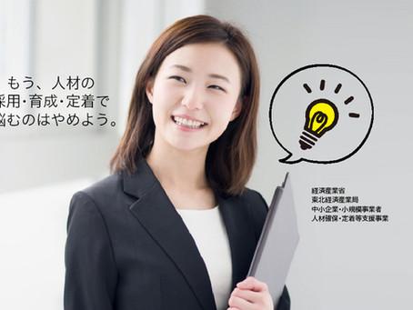 """【やめたく""""ナイ""""会社に変わる】人事の3ナイ解消事業"""