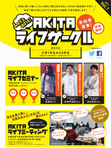20170708AKITAライフサークル夏チラシ-02-1.jpg