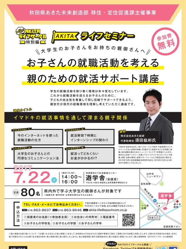 20170722親向けセミナーチラシ_03-2.jpg