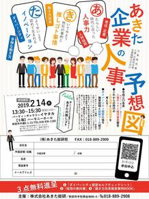 20190214チラシ3ナイ解消報告会.jpg