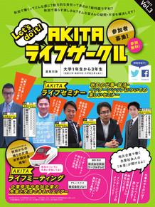 17022201_AKITAライフサークルチラシ-03-1.jpg