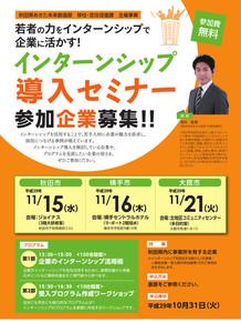 20171115インターンセミナーチラシ最終-1.jpg
