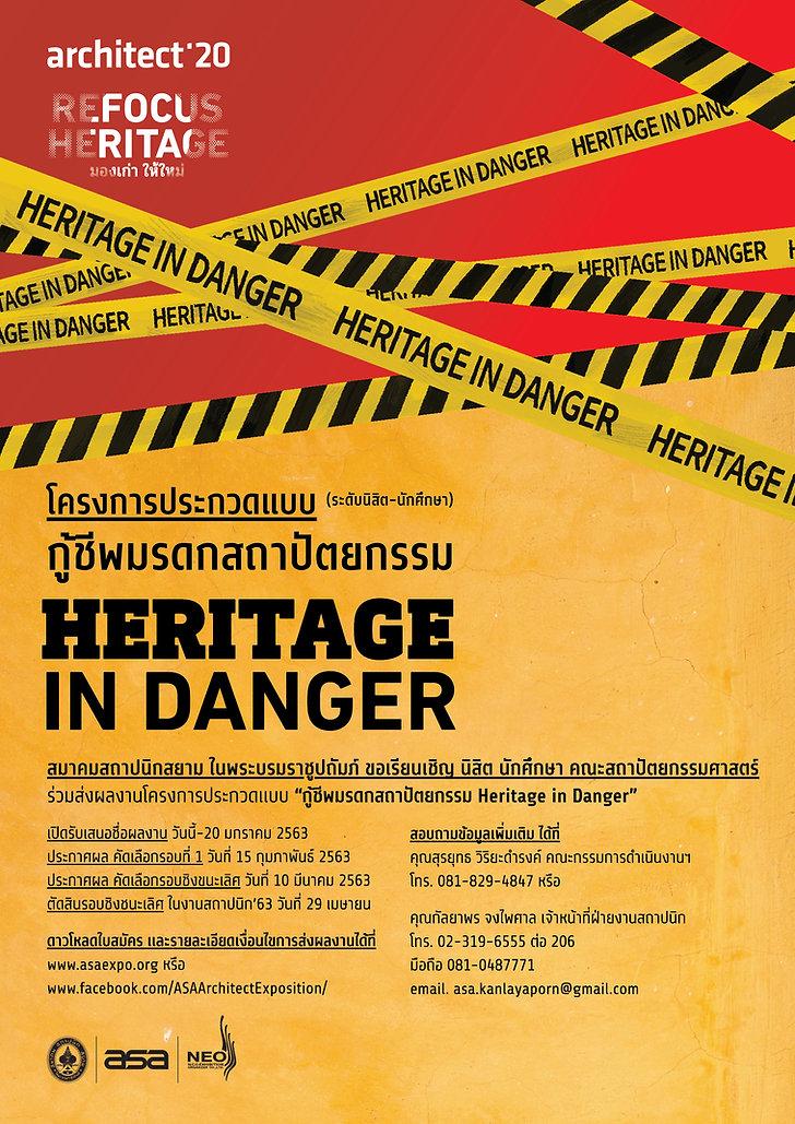 ASA'20_Heritage in danger.jpg
