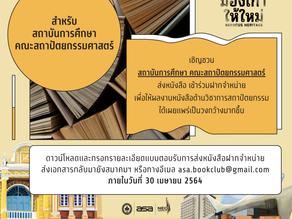 เชิญชวนสถาบันการศึกษา คณะสถาปัตยกรรมศาสตร์ ส่งหนังสือมาร่วมฝากจำหน่ายในงานสถาปนิก'64