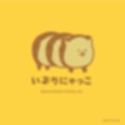 iburi_nyakko_1.png