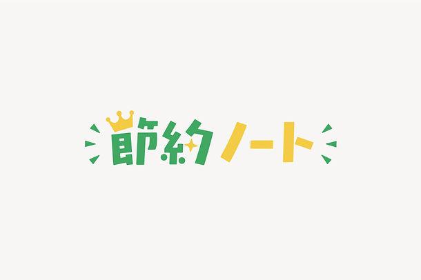 setsuyaku_logo_1.jpg